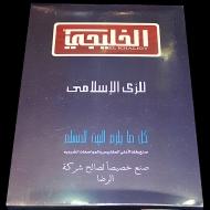 الخليجي للزي الإسلامي :: ....